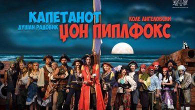 """Photo of """"Капетанот Џон Пиплфокс"""" на Јутјуб каналот на Драмски театар"""