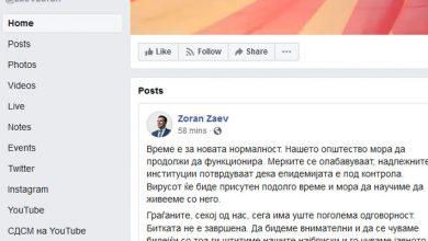 Photo of Заев: Нашето општество мора да продолжи да функционира