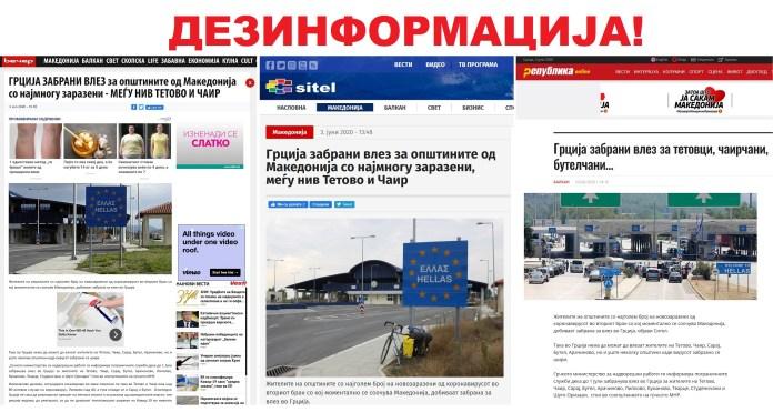 """Написите на """"Вечер"""", """"Сител ТВ"""" и """"Република"""" со кои се шират дезинформации и етнички тензии."""