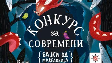 """Photo of Конкурс за новосоздадени бајки за проектот """"Современи бајки од Македонија"""""""