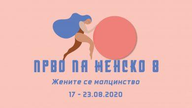 """Photo of Под слоганот """"Жените се малцинство"""" почнува """"ПРВО ПА ЖЕНСКО"""""""