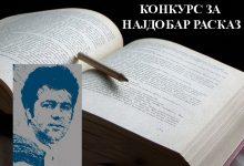 """Photo of Наградата """"Живко Чинго"""" за расказот """"Гладоморје"""" под шифра """"Квечеруваме"""""""