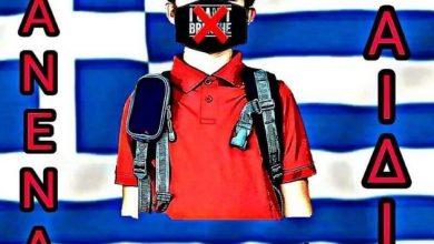 """Photo of Ќе се апсат оние кои поттикнуваат """"Движењето против употреба на маска"""" во Грција"""