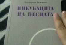 """Photo of Промоција на збирка поезија """"Инкубација на песната"""" од Маја Којчева – Величкова во Неготино"""