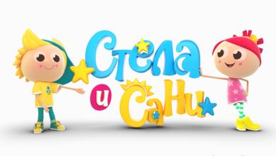 """Photo of Промовирани """"Стела и Сани"""", првите македонски 3д анимирани карактери"""