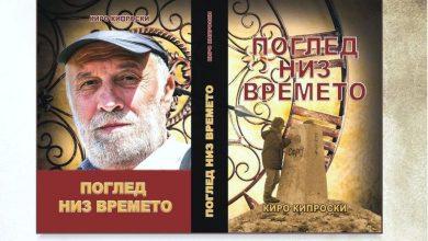 """Photo of Промовирнамонографијата """"Поглед низвремето"""" на Киро Кипроски"""