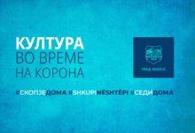 """Photo of Шилегов: Скопје беше прва локална самоуправа во Европа со проект """"Култура во време на корона"""""""
