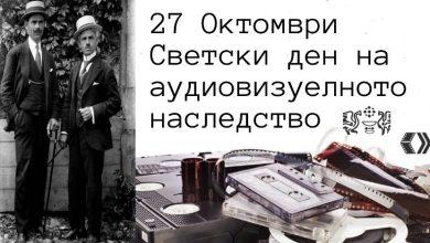 Photo of Стефоска: Да го зачуваме и да го негуваме аудиовизуелното културно наследство
