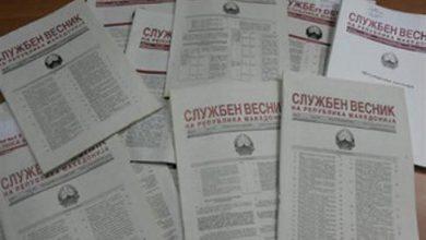 """Photo of Владата ги утврди измените на Законот за објавување во """"Службен весник"""" за официјализирање на електронското издание"""