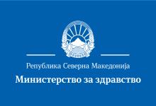 Photo of Министерството за здравство  ги кани на состанок ЗНМ И ССНМ  околу проблемот на  новинарите со одредени болници