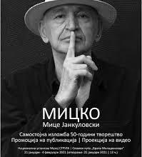 Photo of Во Струга отворена изложбата на Мице Јанкуловски – Мицко
