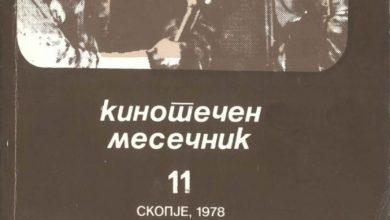 """Photo of Објавени дигитални верзии на """"Кинотечен месечник"""" од 1977 до 1987 година"""
