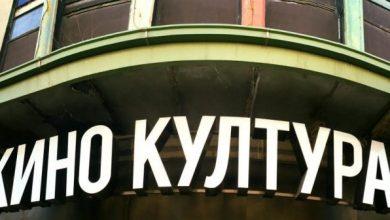 """Photo of Кино Култура се отсели од """"Кино Култура"""" после долга финансиска агонија и недоволна политичка волја за поддршка"""