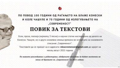 """Photo of Конкурс за текстови по повод 70-годишнината на литературното списание """"Современост"""""""
