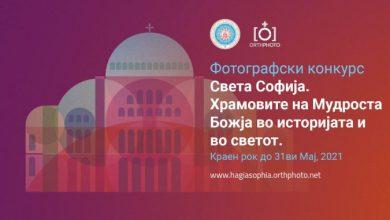 """Photo of Меѓународен конкурс за фотографии на: """"Света Софија, Храмовите на Божјата мудрост во историјата и во светот"""""""