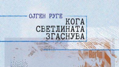 """Photo of Книгата """"Кога светлината згаснува"""" од Ојген Руге објавена на македонски јазик"""