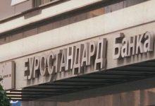 Photo of Оштетените штедачи на Еуростандард: Како се крадат 500 илјади евра од Еуростандард банка?