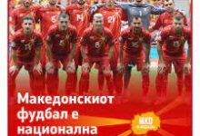 Photo of Заев: Македонскиот фудбал е национална гордост