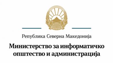 Photo of МИОА најавува надградени и унифицирани веб страници за Владата и сите министерства