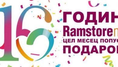 Photo of Рамстор Мол го слави својот 16ти роденден!