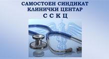 Синдикат на Клинички центар: Во партиските програми јасно да биде дефинирано планираното зголемување на платите на здравствените работници - МИА
