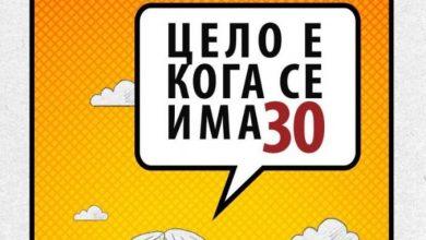 """Photo of """"Цело е кога се има 30"""" – фестивал во Прилеп и Крушево по повод независноста"""