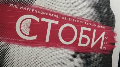 """Photo of По две години пауза повторно ИФАД """"Стоби 2021"""""""