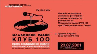 """Photo of Изложба на артефакти, документи, фотографии и снимки од работењето на Младинското радио """"Клуб 100"""" во Куршумли Ан"""
