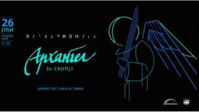 """Photo of Концерт на Филхармонија и """"Архангел"""" во Градскиот парк"""