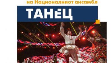 """Photo of Концерт на """"Танец"""" во рамки на """"Струмица-град на културата 2021"""""""