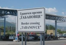 Photo of На Табановце за влез во државата се чека околу 30 минути
