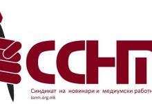 Photo of ССНМ и ЗНМ го осудуваат третманот на медиумските работници на Економскиот форум
