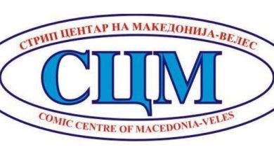 """Photo of Стрип центарот на Македонија-Велес учествува на проектот """"FOR BALKANS"""" во Тирана"""