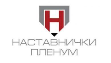 Photo of Наставнички пленум: Повисоки плати или бојкот на наставата од септември