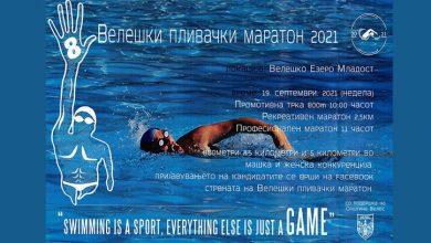 """Photo of На езерото """"Младост денеска ќе се одржи 8-от """"Велешки пливачки маратон 2021"""""""