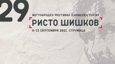 """Photo of Фестивалот на камерен театар """"Ристо Шишков"""" продолжува утре"""