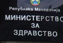 Photo of МЗ: Регистрирани уште 3 починати лица