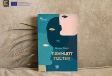 """Photo of Книгата """"Тажниот гостин"""" од Матијас Наврат преведена на македонски јазик"""