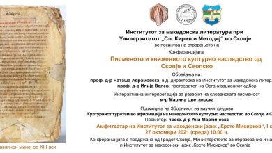"Photo of Конференција ""Писменото и книжевното културно наследство од Скопје и Скопско"""