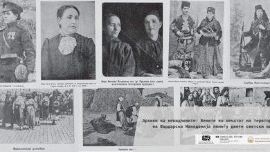 """Photo of Во петок промоција на """"Архиви на невидливите"""" – публикација, конференција и изложба за жените во историјата"""