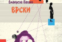 """Photo of Објавен романот """"Врски"""" од француската писателка Емануела Пагано"""