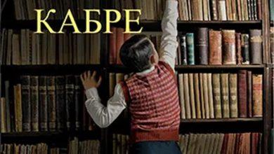 """Photo of Романот """"Исповед"""" од Жауме Кабре објавен на македонски јазик"""