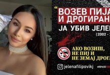 Photo of Ојо ја продолжува постапката против лицата кои го осквернавија гробот на Јелена Филиповиќ